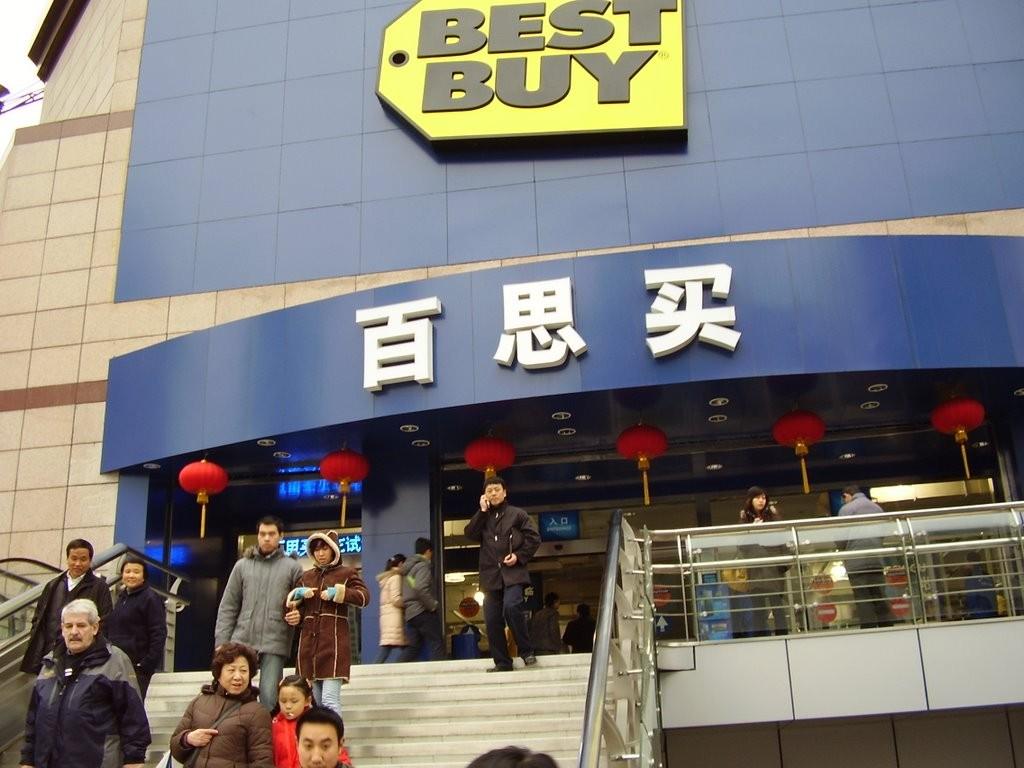 bestbuy-china